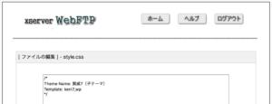 賢威子テーマのCSSファイル
