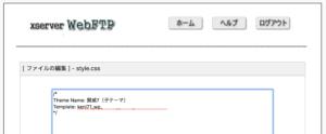賢威子テーマのCSSファイルを使用するテーマ名に書き換え