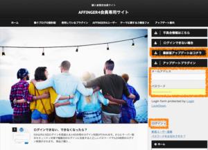 AFFINGER4 会員専用サイト トップ
