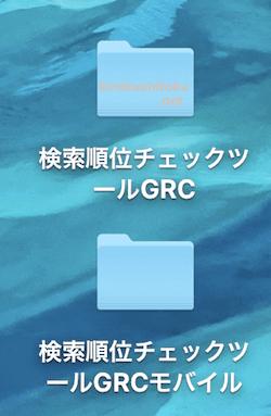GRCとGRCモバイルのフォルダー