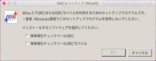 GRCセットアップ(WINE用)画面