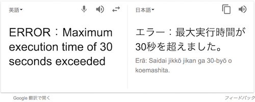 BackWPupの処理時間が30秒超えの翻訳