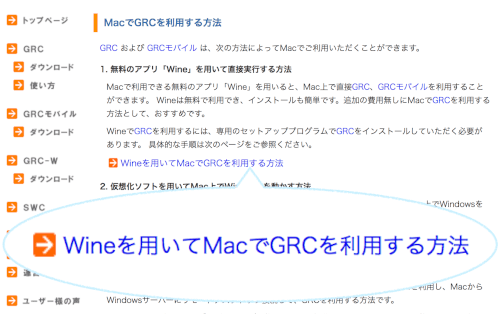GRC Mac版へのリンク