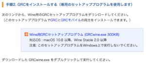 GRC Mac版のダウンロード場所