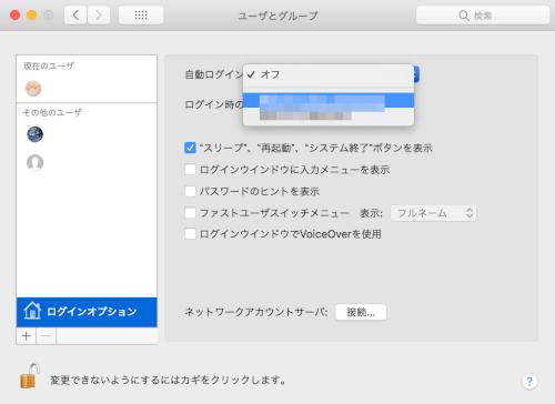 macOS 自動ログインするユーザーを選択