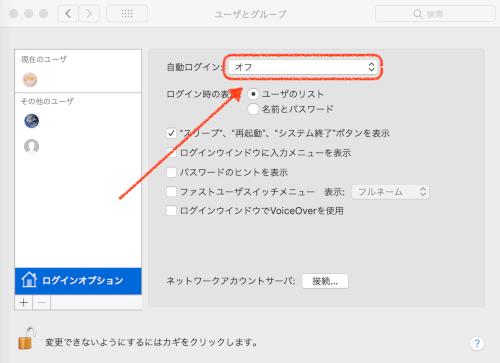 macOS 自動ログイン設定