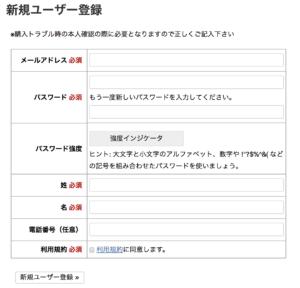 STINGER STORE ユーザー登録