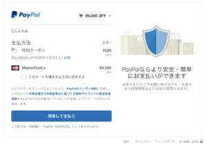 WINGをpaypalで支払うと500円割引となる