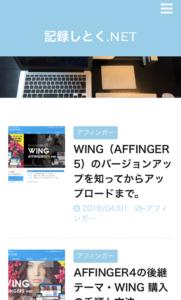 アフィンガー4 トップ画面