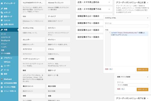 メニュー内にトップページリンクと検索窓を追加