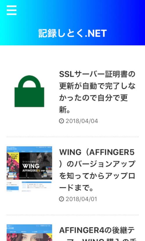 WING トップ画面 グラデーション色変更