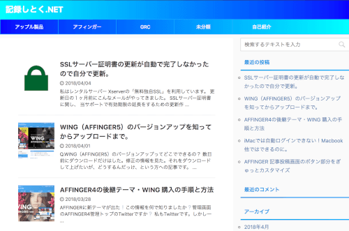 WING ヘッダーとメニュー カスタマイズ後(PC)