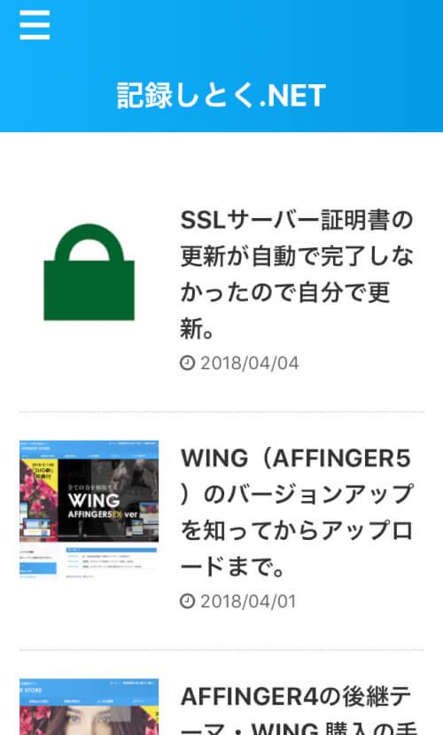 WING トップ画面