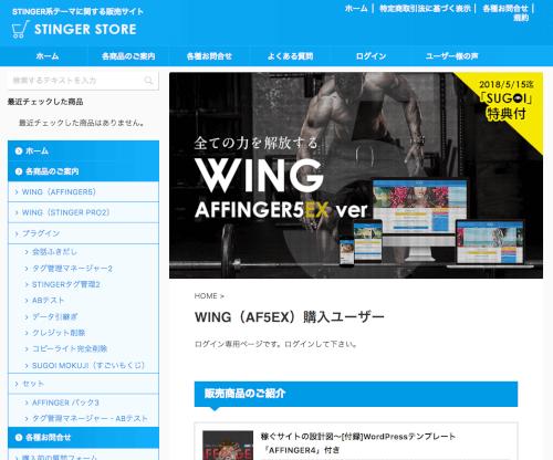 WING ユーザーページ ログイン要求画面