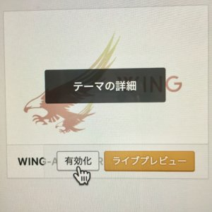 WINGを有効化