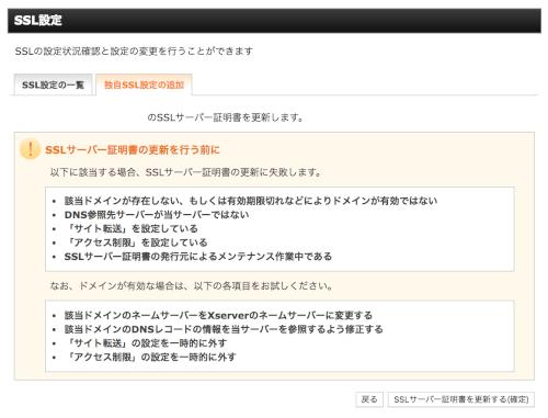 SSL設定の更新