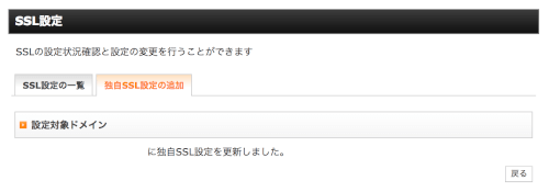 SSL更新 完了