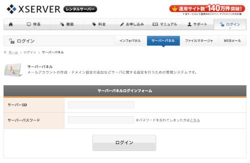 エックスサーバー サーバーパネルトップ画面
