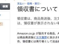 アマゾン 領収書のヘルプ
