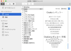 MacのFont Bookの日本語フォント