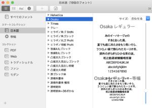 Font Book 日本語 osakaの場所