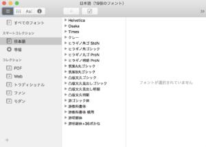 MacのFont Bookの日本語