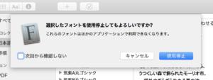 MacのFont Bookの指定フォントを無効にする
