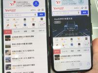 iPhone XsとXs maxの画面を比較