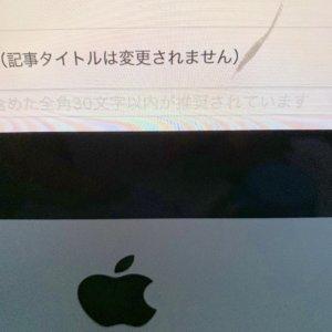 iMacの画面の傷(フィルム)