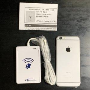 NTT ICカードリーダライタ (非接触型) ACR1251CLとiPhone6