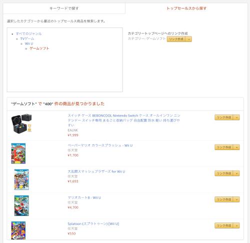 TVゲーム>Wii U>ゲームソフトの400位までの検索結果