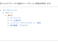 アマゾン トップセールス 選択画面