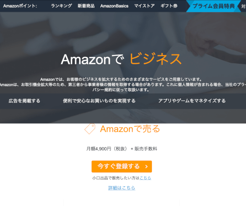 アマゾンの大口出品者でなく小口出品者になるリンク