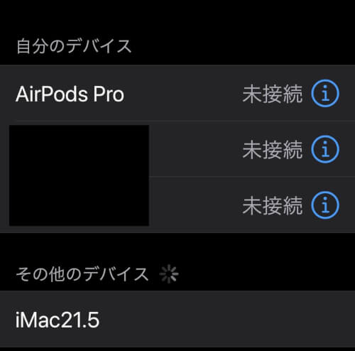 AirPods ProをiPhoneで接続してみる
