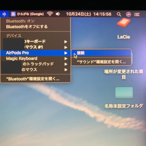AirPods ProをiMacで接続してみる