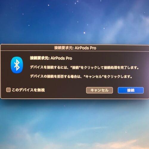 AirPods Proの接続処理を完了する