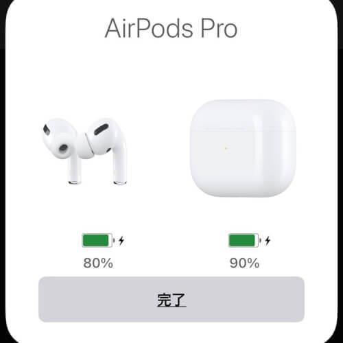 AirPods Proが登録できた